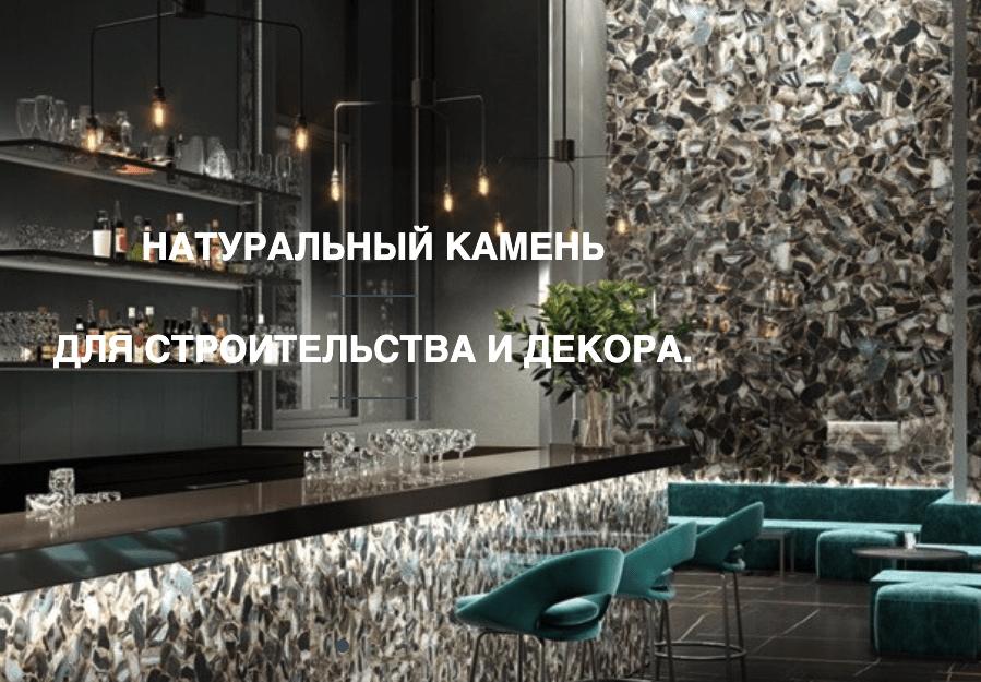 натуральный камень для строительства и декора